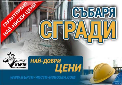 банер събаря сгради